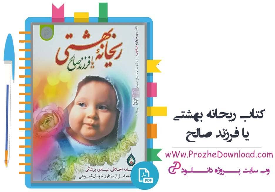 دانلود کتاب ریحانه بهشتی یا فرزند صالح از سیما میخبر 260 صفحه PDF