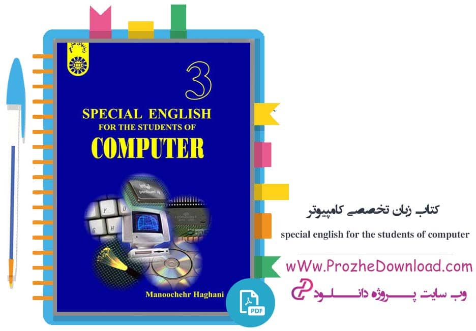 دانلود کتاب زبان تخصصی کامپیوتر special english for the students of computer منوچهر حقانی 235 صفحه PDF