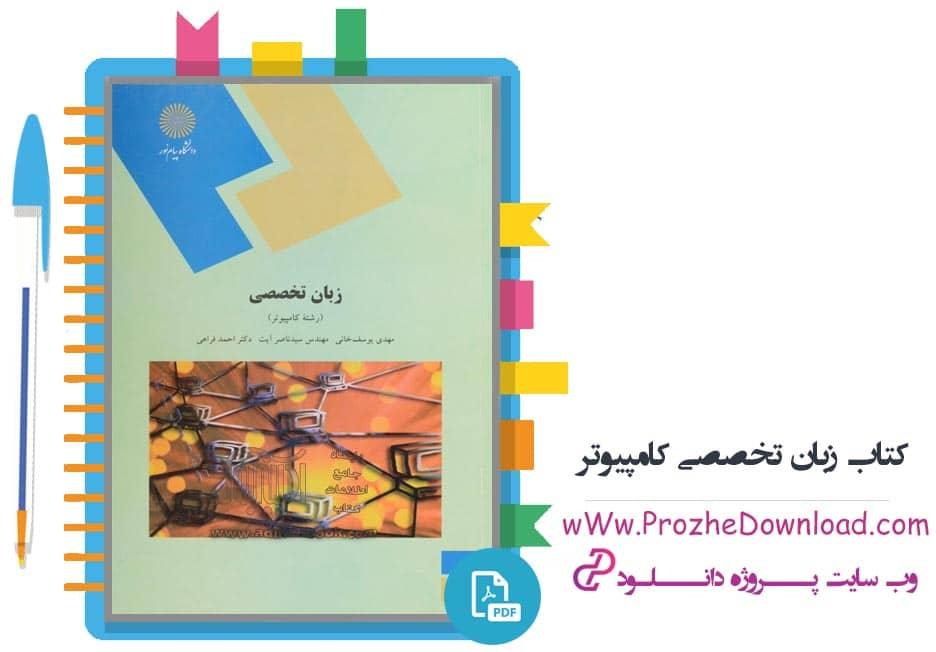 ترجمه کتاب کتاب زبان تخصصی کامپیوتر دانشگاه پیام نور