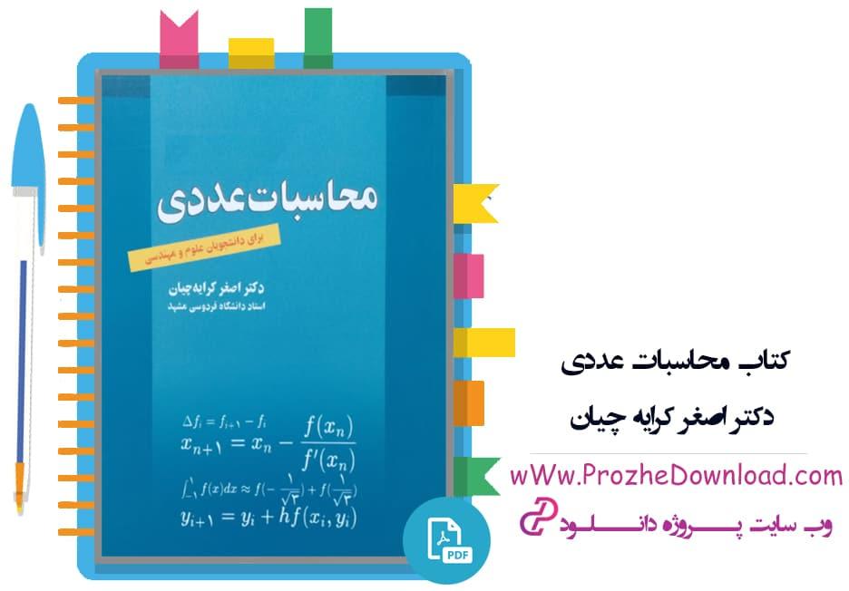 کتاب محاسبات عددی دکتر اصغر کرایه چیان