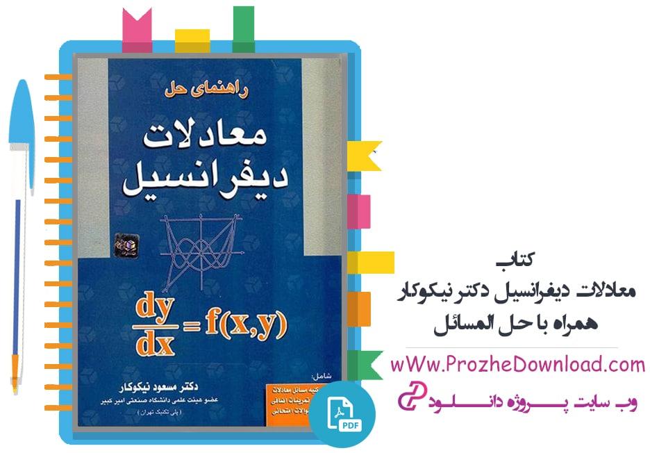 کتاب معادلات دیفرانسیل دکتر نیکوکار + حل مسائل