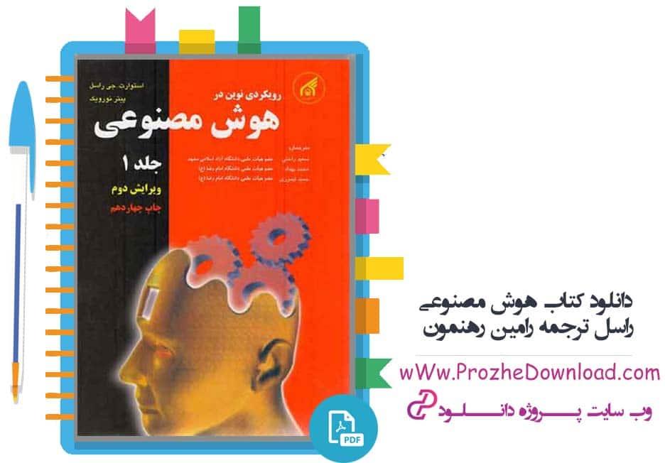 دانلود کتاب هوش مصنوعی راسل ترجمه رامین رهنمون 360 صفحه PDF