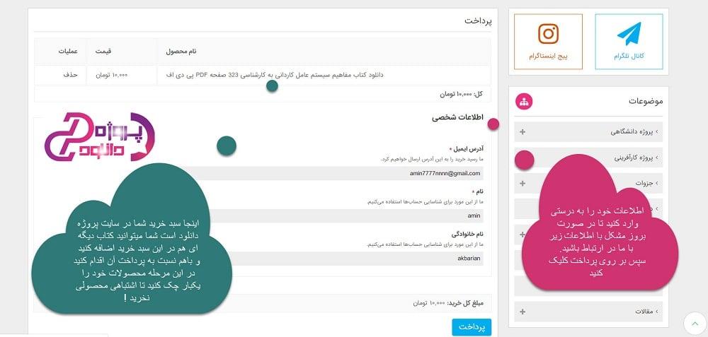 آموزش تصویری راهنمای دانلود فایل های سایت پروژه دانلود