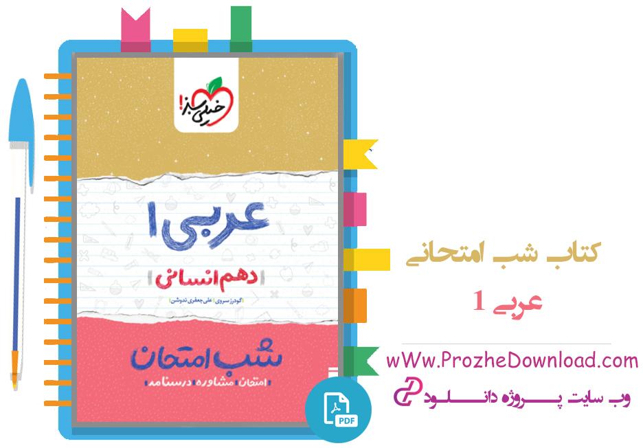 دانلود کتاب شب امتحان عربی دهم 64 صفحه PDF پی دی اف