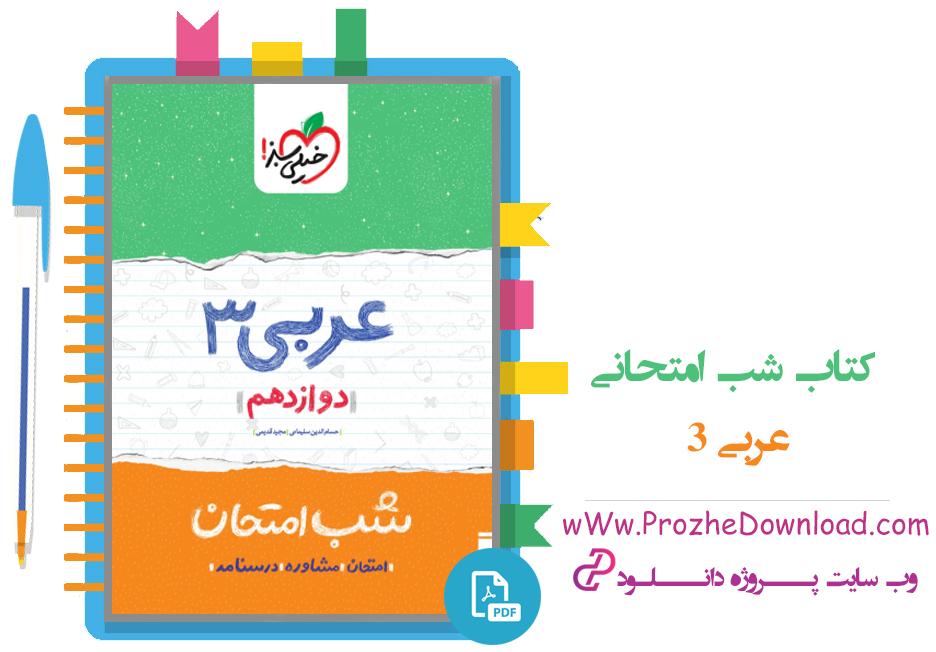 کتاب شب امتحان عربی 3 دوازدهم