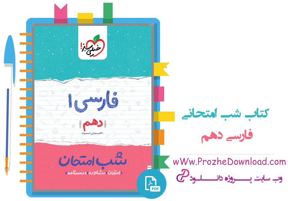 دانلود کتاب شب امتحان فارسی دهم 45 صفحه PDF پی دی اف