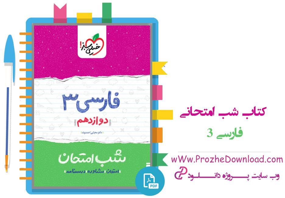کتاب شب امتحان فارسی 3 دوازدهم