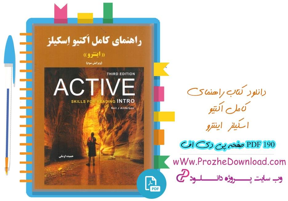 کتاب اکتیو اسکیلز اینترو Active Skills For Reading Intro