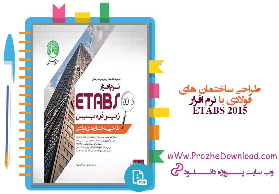 دانلود کتاب طراحی ساختمانهای فولادی با نرم افزار ETABS 2015