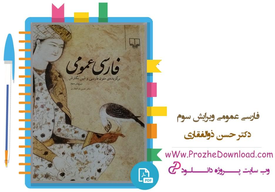 کتاب فارسی عمومی دکتر ذوالفقاری