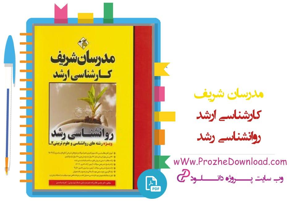 دانلود پی دی اف کتاب روانشناسی رشد مدرسان شریف 392 صفحه PDF
