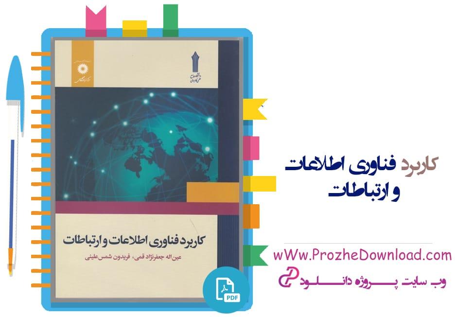 دانلود پی دی اف کتاب فناوری اطلاعات و ارتباطات جعفر نژاد قمی