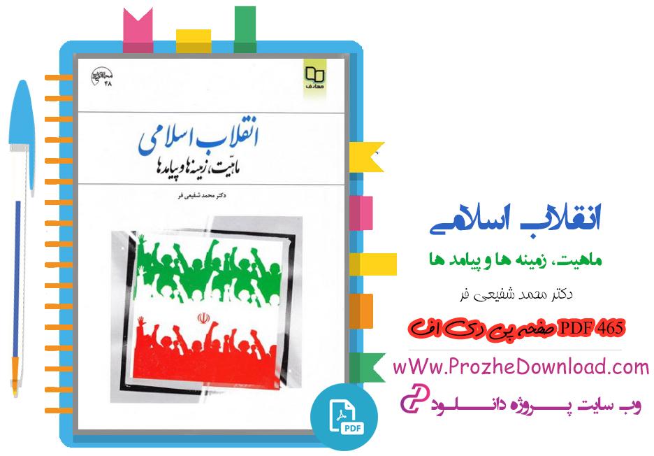 دانلود پی دی اف کتاب انقلاب اسلامی دکتر محمد شفیع فر 465 صفحه PDF