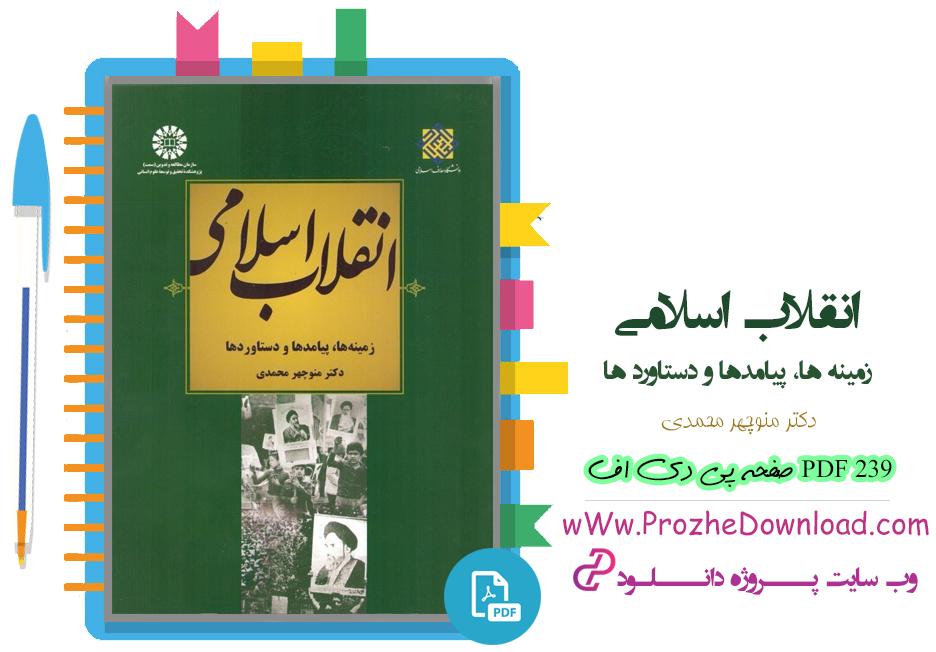 دانلود پی دی اف کتاب انقلاب اسلامی دکتر منوچهر مهمدی 232 صفحه PDF