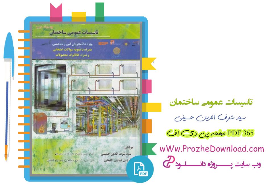 کتاب تاسیسات عمومی ساختمان رشته فنی مهندسی