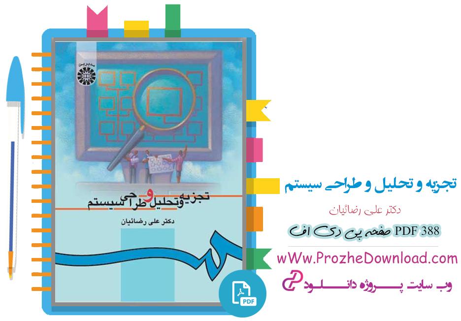 دانلود پی دی اف کتاب تجزیه و تحلیل و طراحی سیستم دکتر علی رضائیان 388 صفحه PDF