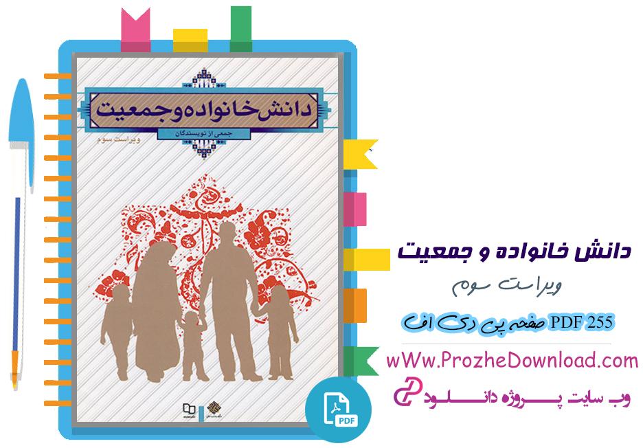 دانلود پی دی اف کتاب دانش خانواده و جمعیت جمعی از نویسندگان ویراست سوم 225 صفحه PDF