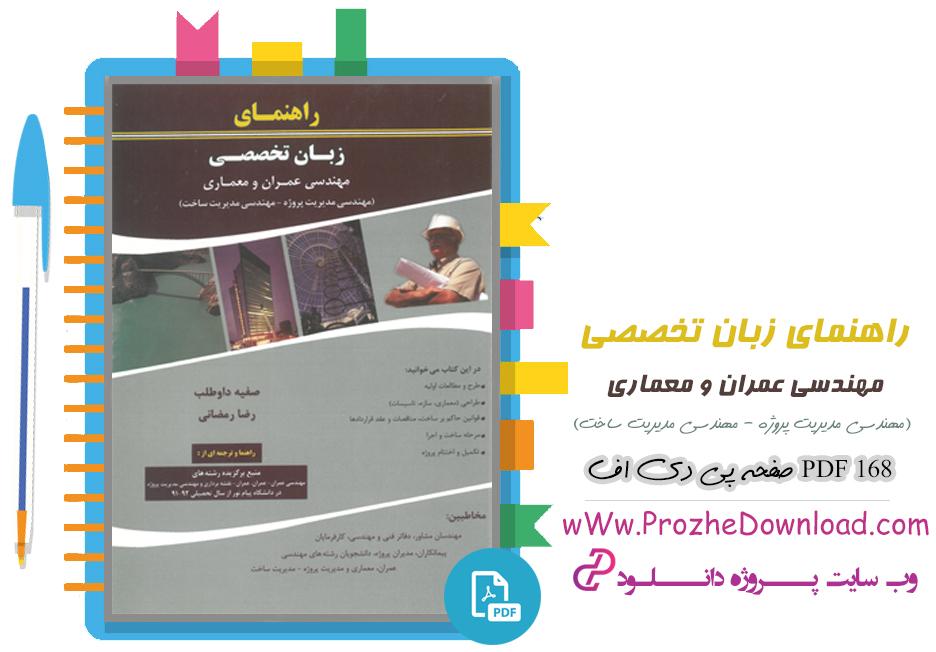 دانلود پی دی اف کتاب راهنمای زبان تخصصی مهندسی عمران و معماری 168 صفحه PDF