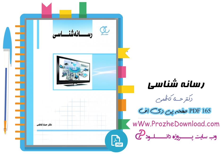 کتاب رسانه شناسی دکتر حسنا کاظمی