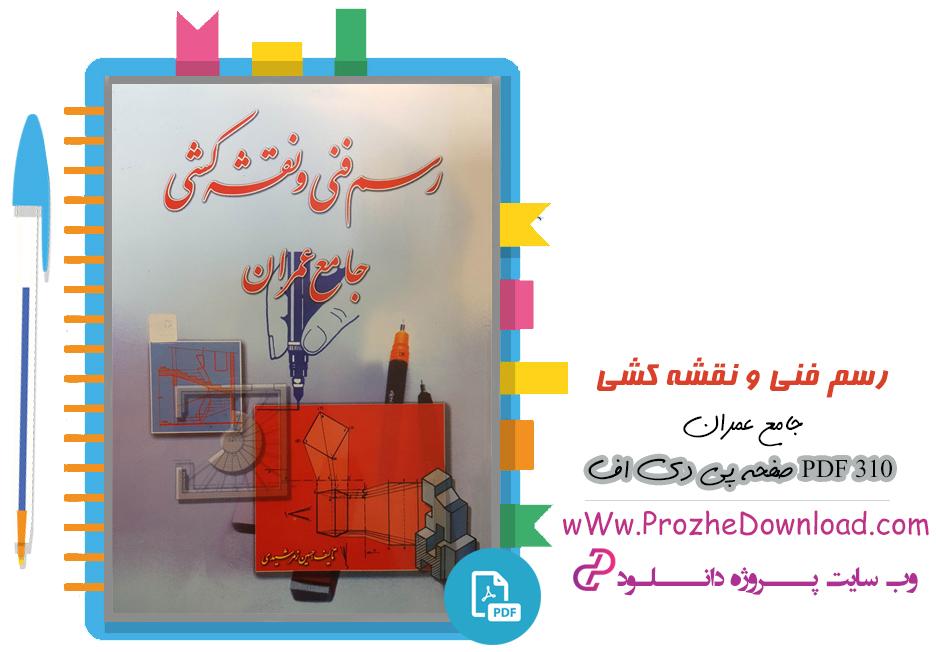 کتاب رسم فنی و نقشه کشی جامع عمران حسین زمرشیدی