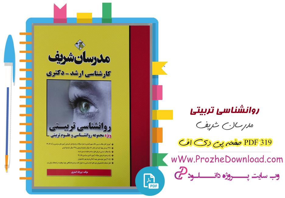 کتاب روانشناسی تربیتی مدرسان شریف