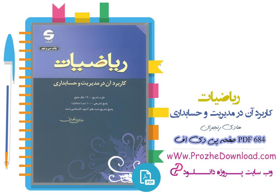 دانلود پی دی اف کتاب ریاضیات کاربرد آن در مدیریت و حسابداری 684 صفحه PDF