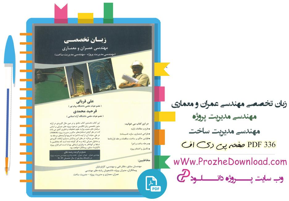 دانلود پی دی اف کتاب زبان تخصصی مهندسی عمران و معماری علی قربانی 336 صفحه PDF