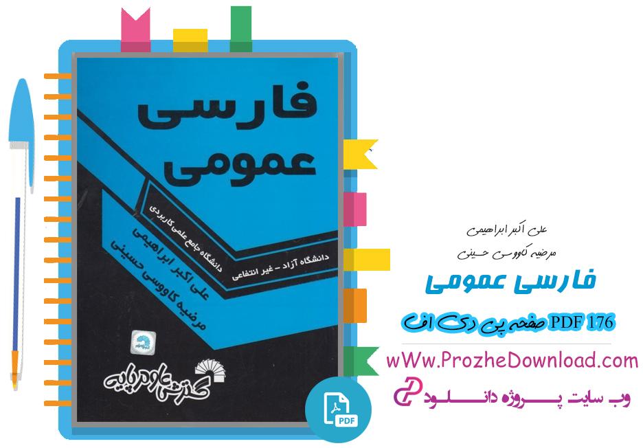 کتاب فارسی عمومی علی اکبر ابراهیمی