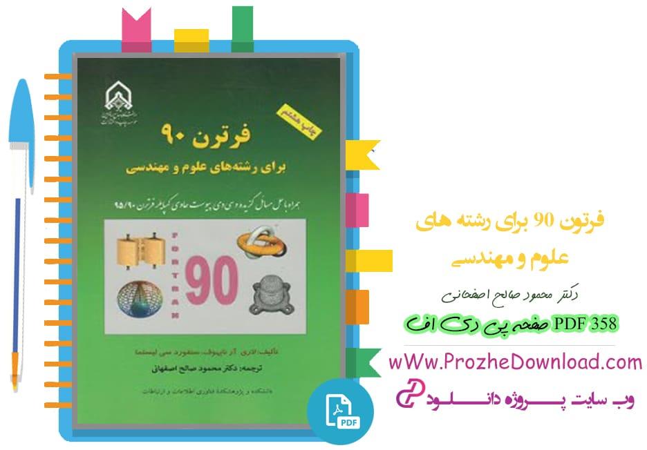 دانلود پی دی اف کتاب فرترن 90 رشته علوم مهندسی محمود صالح اصفهانی 358 صفحه PDF