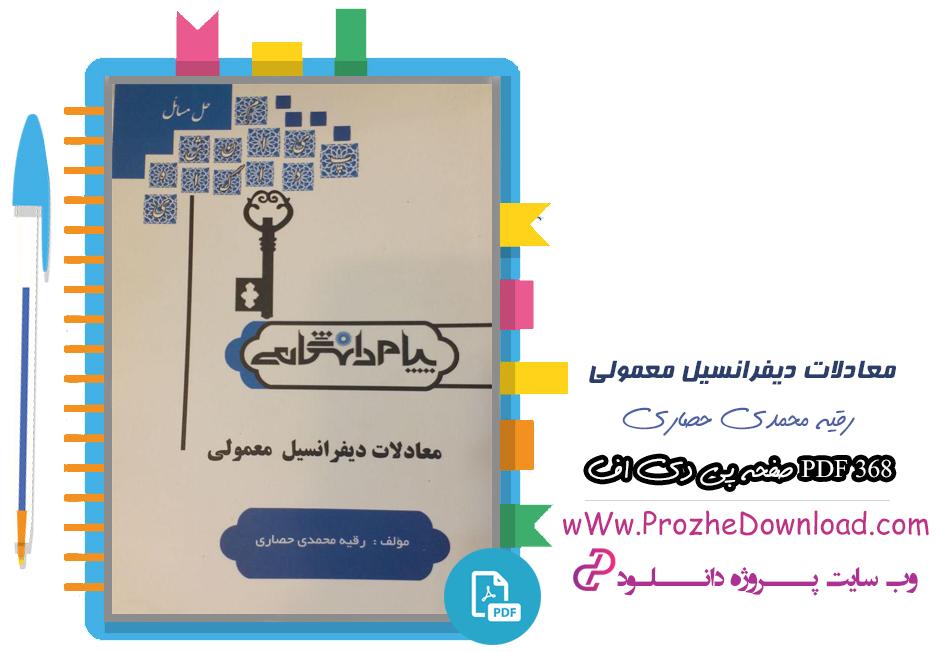 دانلود کتاب حل مسائل معادلات دیفرانسیل معمولی رقیه محمدی حصاری