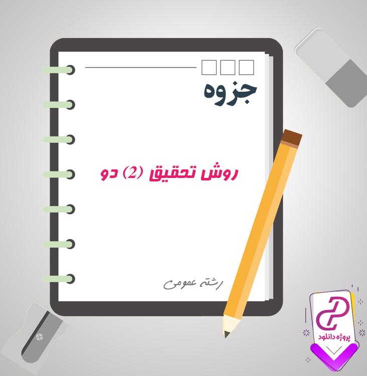 جزوه روش تحقیق (2) دو