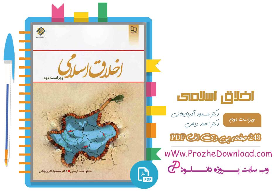 کتاب اخلاق اسلامی ویراست دوم