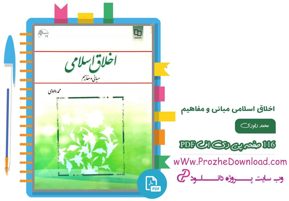 کتاب اخلاق اسلامی مبانی و مفاهیم محمد داودی