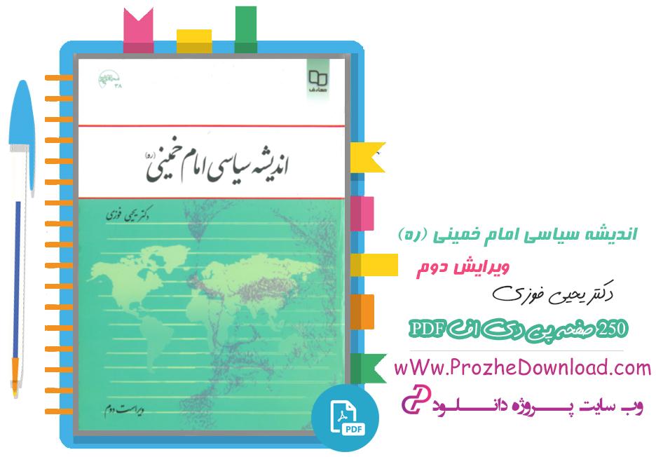 کتاب اندیشه سیاسی امام خمینی ( ره ) ویراست دوم