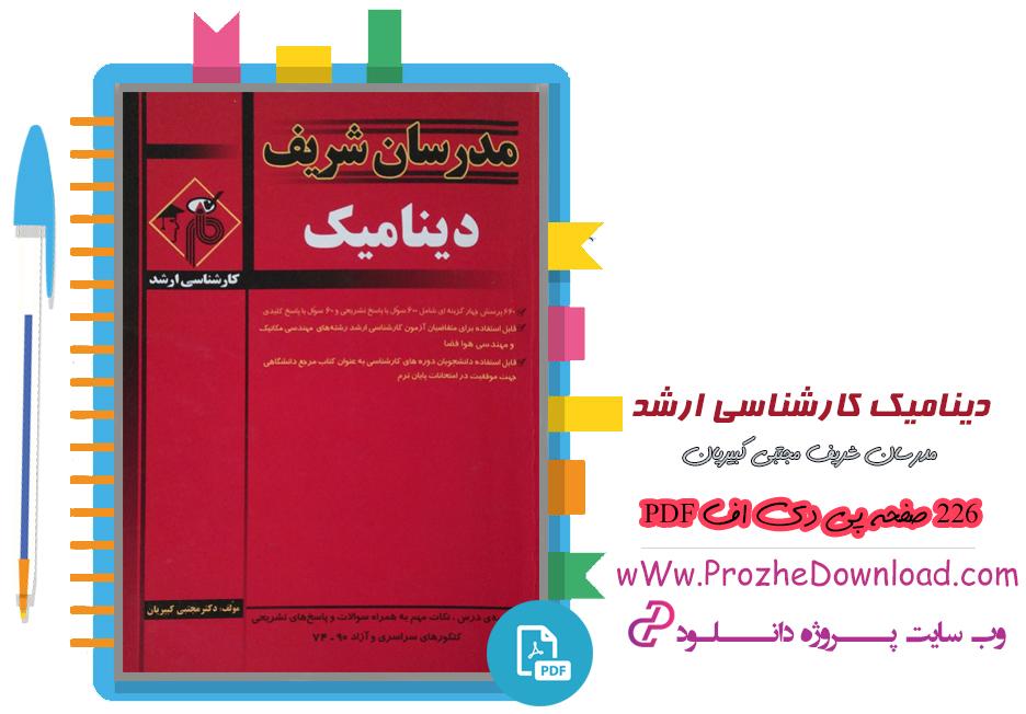 کتاب دینامیک کارشناسی ارشد مدرسان شریف دکتر مجتبی کبیریان