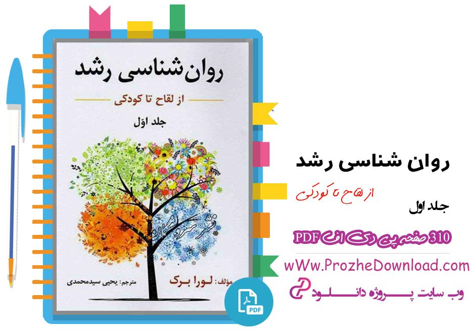 کتاب روان شناسی رشد لورا برک جلد اول ( از لقاح تا کودکی )