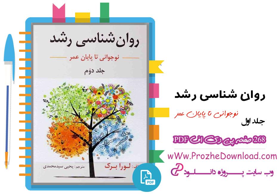کتاب روان شناسی رشد لورا برک جلد دوم ( نوجوانی تا پایان عمر )