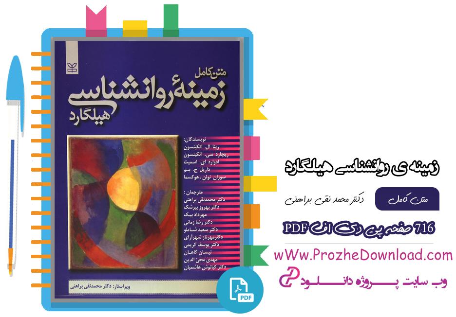 کتاب زمینه روانشناسی هیلگارد دکتر محمد نقی براهنی