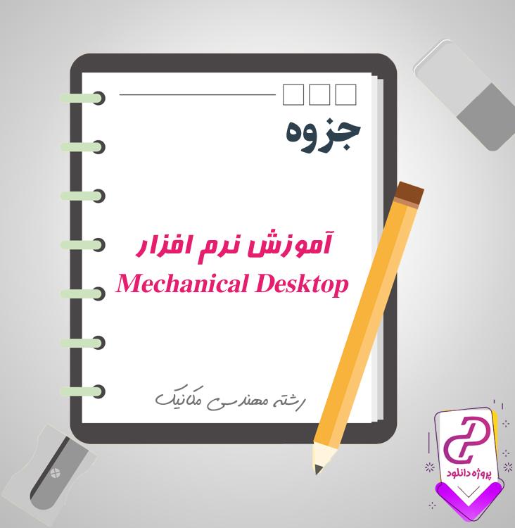 پی دی اف جزوه آموزش نرم افزار Mechanical Desktop (فارسی)