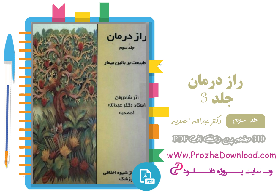 پی دی اف کتاب راز درمان جلد سه استاد احمدیه