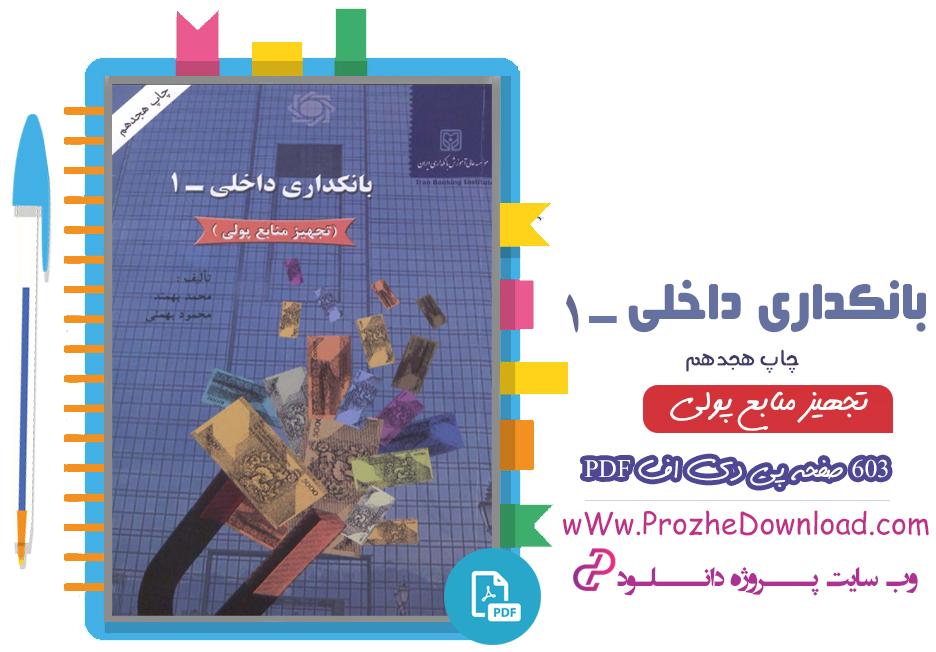 کتاب بانکداری داخلی (1)
