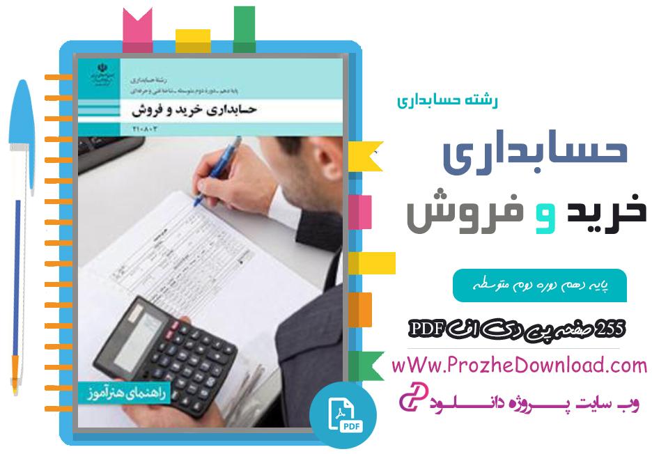 پی دی اف کتاب حسابداری خرید و فروش پایه دهم رشته حسابداری