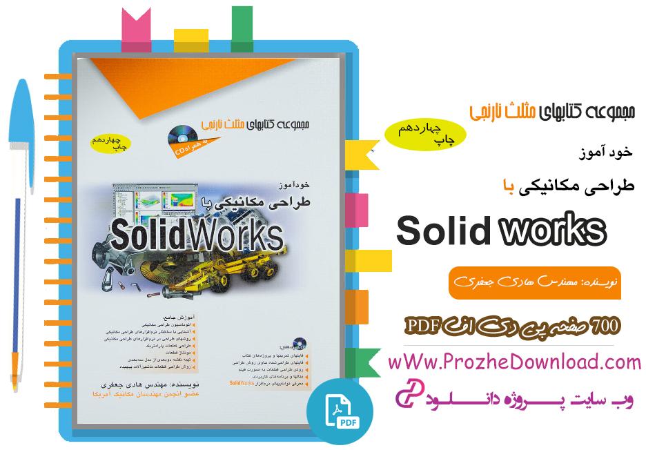 پی دی اف کتاب طراحی مکانیکی با سالید ورکس مهندس هادی جعفری