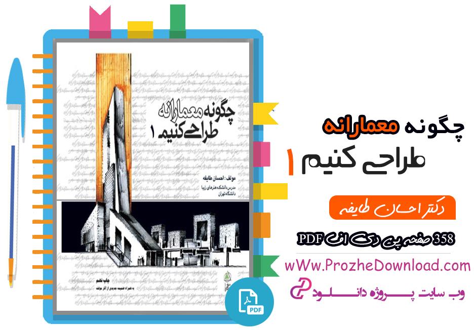 پی دی اف کتاب چگونه معمارانه طراحی کنیم جلد اول احسان طایفه