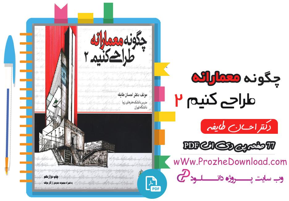 پی دی اف کتاب چگونه معمارانه طراحی کنیم جلد دوم احسان طایفه