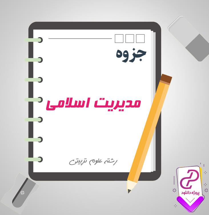 پی دی اف جزوه مدیریت اسلامی