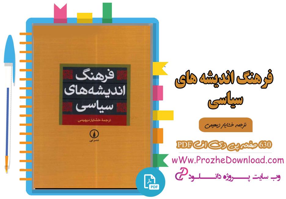 پی دی اف کتاب فرهنگ اندیشه های اسلامی