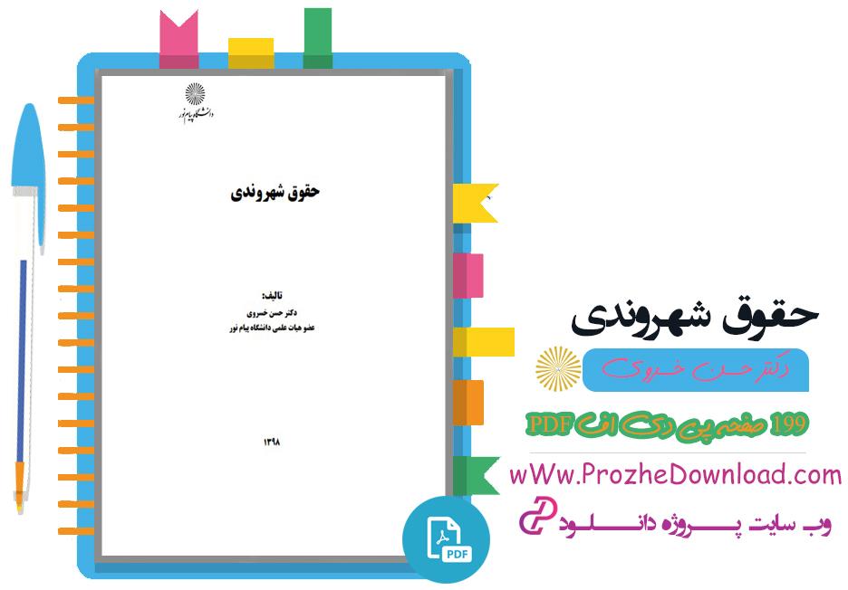 کتاب حقوق شهروندی پیام نور حسن خسروی