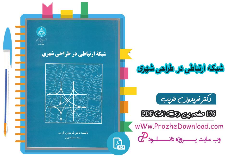 پی دی اف کتاب شبکه ارتباطی در طراحی شهری دکتر فریدون قریب