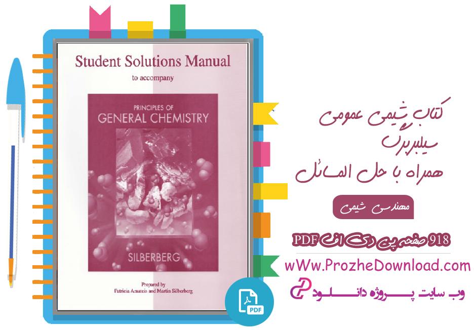 پی دی اف کتاب شیمی عمومی سیلبربرگ